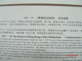 香港回归祖国首日封钱学森金庸签名封,保真