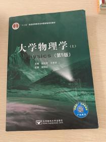 大学物理学(上)第五版