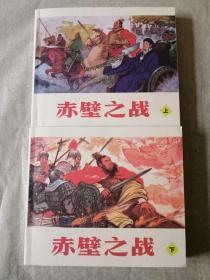 名家连环画精品:赤壁之战(上下册)