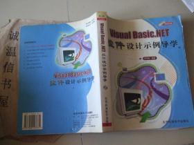 Visual Basic.NET控件设计示例导学