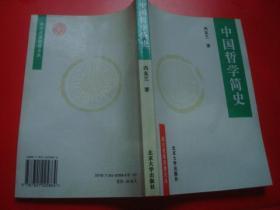 中国哲学简史,内有划线.