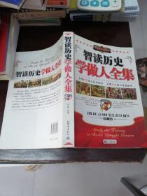 《智读历史学做人全集》I3