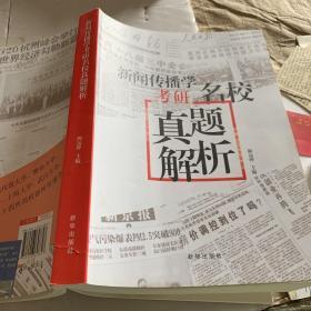 新闻传播学考研名校真题解析
