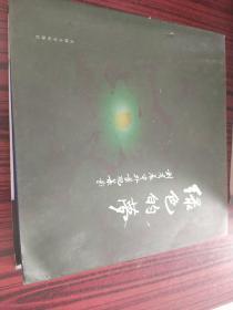 绿色的梦:刘秀晨中外景观集影