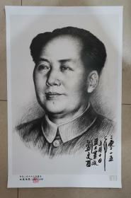人民币毛主席创作者,。人民币同款,刘文西院长签名版主席像,签名是手写,章是盖上的,。,。