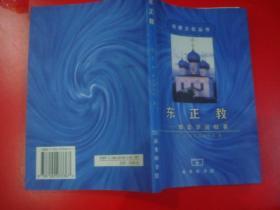 东正教:教会学说概要,内有划线