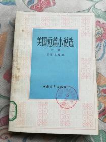 美国短篇小说选下册