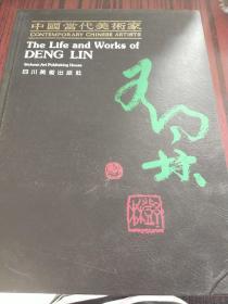 中国当代美术家 邓林