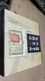 稀珍老上海股票鉴藏录