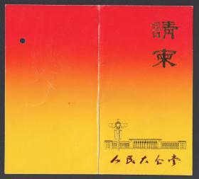 2000年,北京人民大会堂,海外华裔青少年【中国寻根之旅】夏令营开幕式请柬