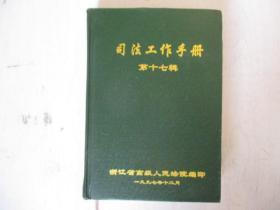 司法工作手册【第十七辑】
