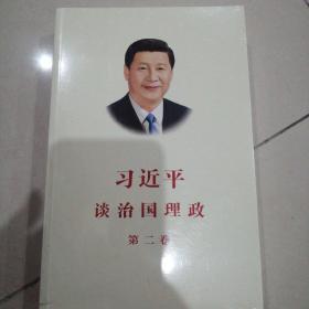 全新习近平谈治国理政·第二卷