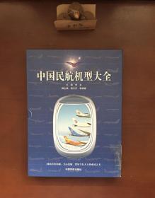 中国民航机型大全