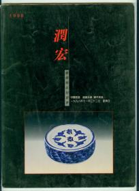 《润宏艺术精品拍卖会》(中国书画、瓷器玉器、硬木家具)