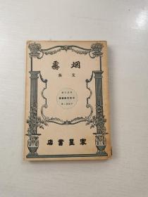 民国新文学精品 37年初版《烟雾》艾芜著 寰星书店发行
