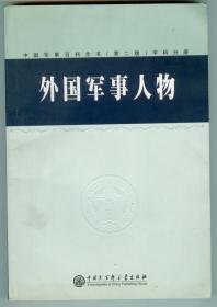 插图本中国军事百科全书(第二版)学科分册《外国军事人物》仅印0.15万册