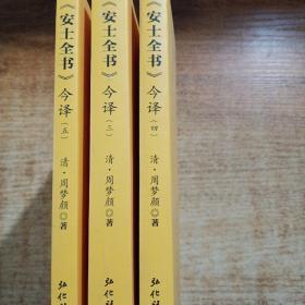 安士全书  今译(三,四,五册)
