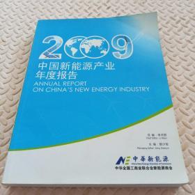2009中国新能源产业年度报告