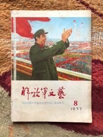 解放军文艺(1977----8) 建军50周年专刋。