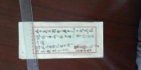 本店珍品之一 大上海 民国经济文献     上海怡和丝厂致上海恩派亚大戏院 毛笔信札 1通1页