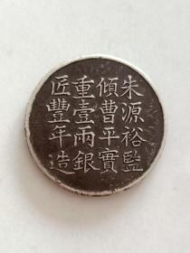 上海郁森盛省银币(咸丰六年)