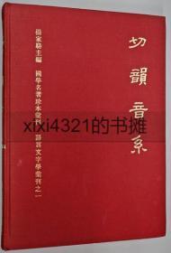 切韵音系语言学专刊第4种