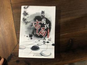 新编围棋布局大全(上)