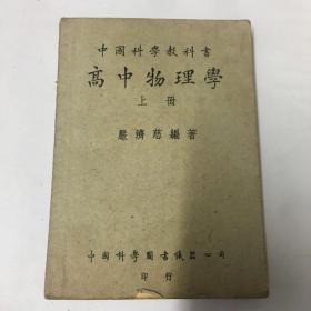 中国科学教科书高中物理学上册