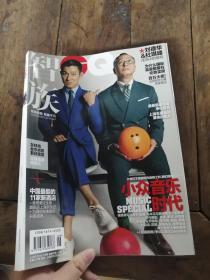 智族GQ 2013年6月 封面刘德华