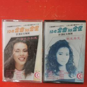10年金曲'88金星磁带  第二辑、第三辑