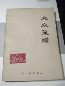 大众菜谱(1976年印):附 毛主席语录