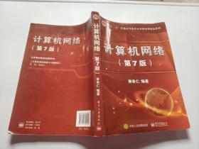 计算机网络第七版