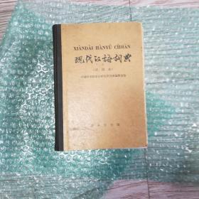 现代汉语词典(试用本)