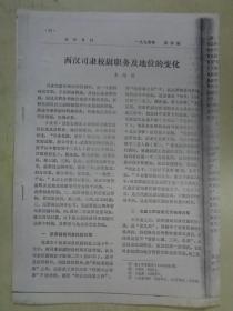 西汉司隶校尉职务及地位的变化