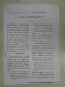 汉代巡行使的职能和作用