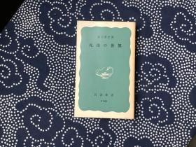 死后の世界/岩波新书(日文原版书,64开,渡边照宏 著)