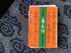 养生训 /中公文库(日文原版书, 贝原益轩 著 伊藤友信 翻訳) )
