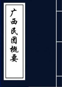广西民团概要-[国民革命军第四集团军总司令部团务处编]-[1936]-复印本