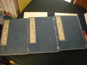和刻本 三体诗 3册全 日本安政3年 包邮