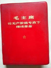 毛主席论无产阶级专政下继续革命(毛主席彩照16幅,红塑料封面,384页)