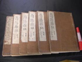 和刻本《酉阳杂俎》6册全 元录10年(1697) 包邮