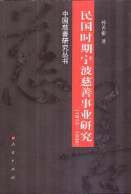 民国时期宁波慈善事业研究(1912-1936)