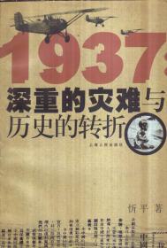 1937:深重的灾难与历史的转折