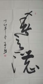 杨再春书法作品