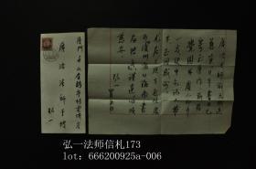弘一法师信札173
