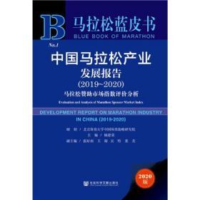 马拉松蓝皮书:中国马拉松产业发展报告(2019~2020):马拉松赞助市场指数评价分析