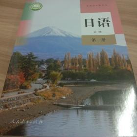 高中日语必修第一册(人教版最新教材)