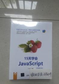 15天学会JavaScript(视频教学版)