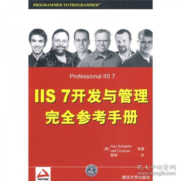 IIS 7开发与管理完全参考手册