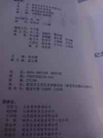 吴伯箫书影录